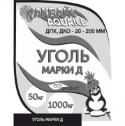 Уголь марки Д (ДПК, ДКО) в мешках 50 кг.