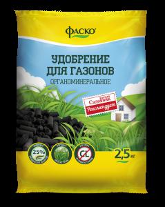 Удобрение в гранулах Фаско для газонов
