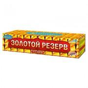 """Батарея салютов """"Золотой резерв"""""""