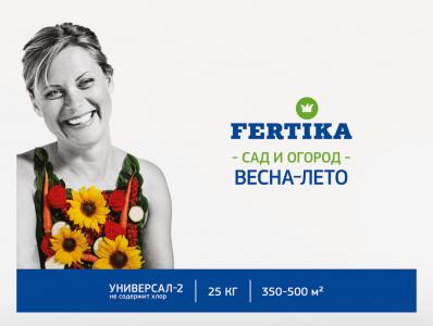 """Fertika """"Газон"""" Весна-Лето 25 кг"""